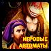 Download Слоты Онлайн Игровые Автоматы APK