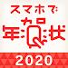 スマホで年賀状 2020 | 年賀状アプリ