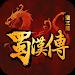 Download 聖三國蜀漢傳-群雄爭霸 APK