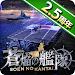 Download 蒼焔の艦隊 APK