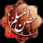 Download Hisn Almuslim APK