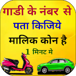 Download RTO Vehicle Information- Get Vehicle Owner Details APK
