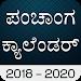 Kannada Calendar Panchanga 2019