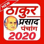 Cover Image of Download Thakur Prasad Calendar 2020 : Hindi Calendar 2020 APK