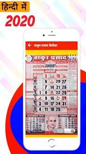 Download Thakur Prasad Calendar 2020 : Hindi Calendar 2020 APK