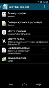 Download Fast notepad APK